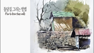 choeSSi art /how to draw a stonewall/ landscape painting최병화수채화/tutorial of watercolor돌담집