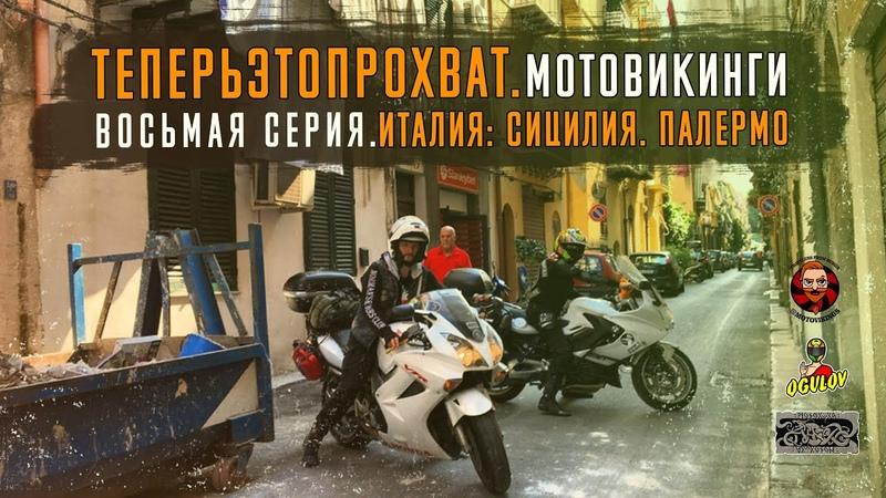 ТеперьЭтоПрохват Сицилия Мотовикинги 2018