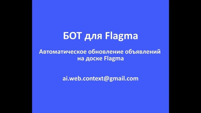 Flagma BOT Бот для автоматического обновления объявлений на доске Flagma