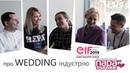 про WEDDING індустрію з спеціалістами на EIF paramoloda/pro-wedding-industriyu-z-spetsialistamy-na-eif