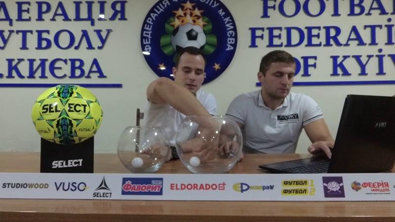 Жеребкування. Відкритий літній кубок України з міні футболу В9КУ в Одесі