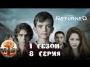 На зов скорби Les Revenants 1 сезон 8 серия