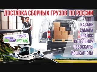 Груз Престиж | Срочная экспресс-доставка грузов, посылок, документов | (8332) 74-74-84