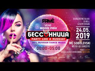 24.05 бессонница (party like a russian!)