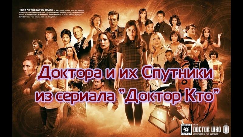 Доктора и их Спутники из сериала Доктор Кто