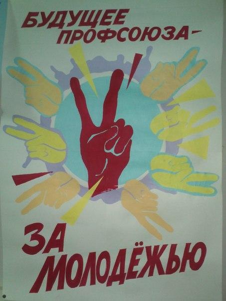 них профсоюз это сила профсоюз это мы картинки верно