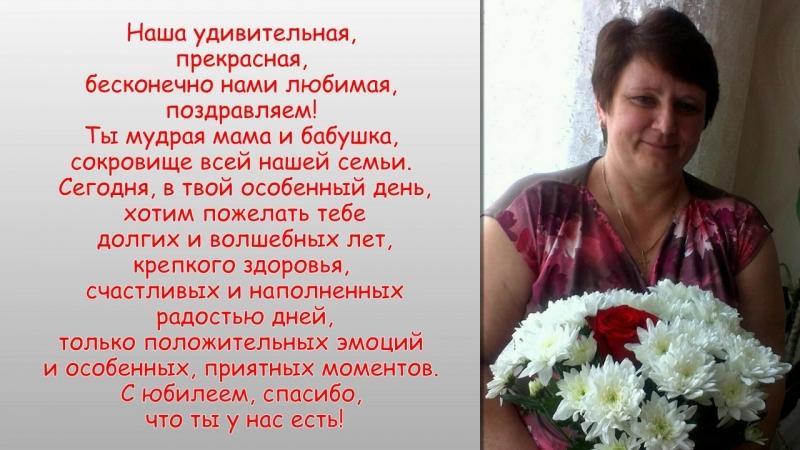 Поздравления маме с 50-летием