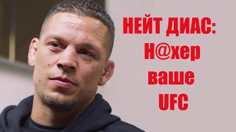 Нейт Диаз: Руководство UFC пыталось обмантуь меня и моих фанатов ytqn lbfp: herjdjlcndj ufc gsnfkjcm j vfynem vtyz b vjb af