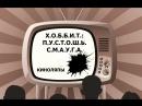 Киноляпы Хоббит Пустошь Смауга (2013)