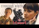 Строптивая мишень / 2004 (приключения, триллер). 1-4 серии из 4