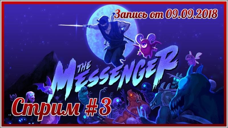 The Messenger 3 То чувство когда в игре еще есть неоткрытые тобой локации смотреть онлайн без регистрации