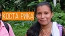Хочу домой сезон 2 серия 12 Коста Рика