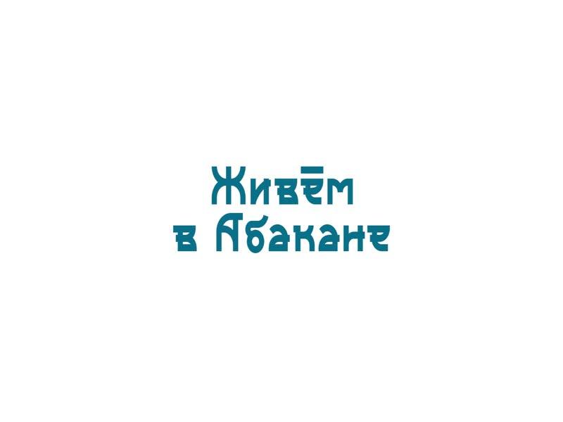 Дог-фитнес набирает популярность в Абакане