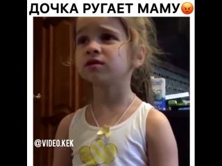 Дочка ругает маму за Сигареты