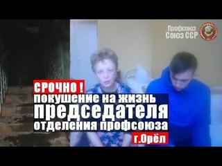 в Орле Взорвали квартиру председателя отделения профсоюза Союз ССР | 2 декабря 2018