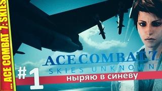 НАЧАЛО ИГРЫ  ACE COMBAT  7: SKIES UNKNOWN | Прохождение #1