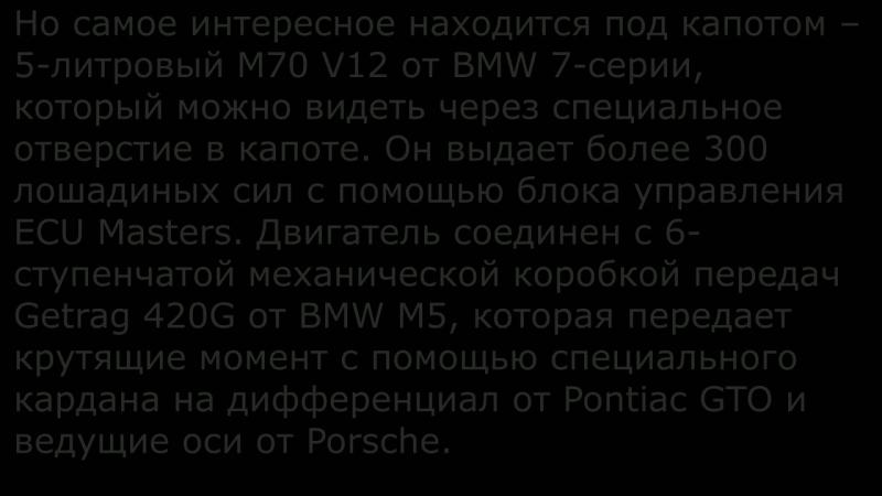 Хотрод из КРУЗАКА с двигателем V12 от BMW 300 л с