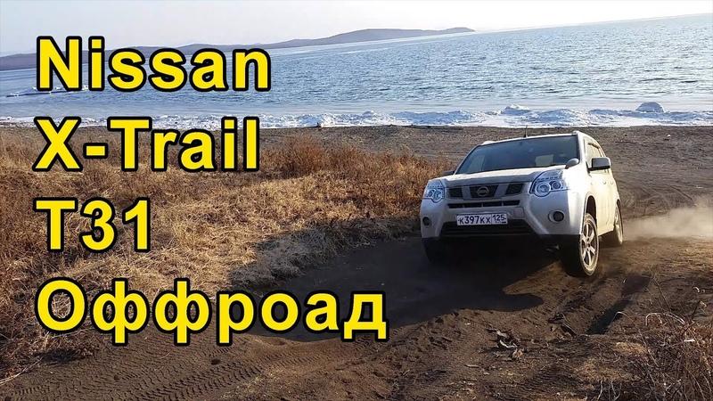 Nissan X-trail T31 оффроад - оправдание =)