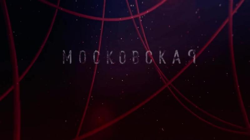 Московская борзая 2 сезон 4 серия Анонс