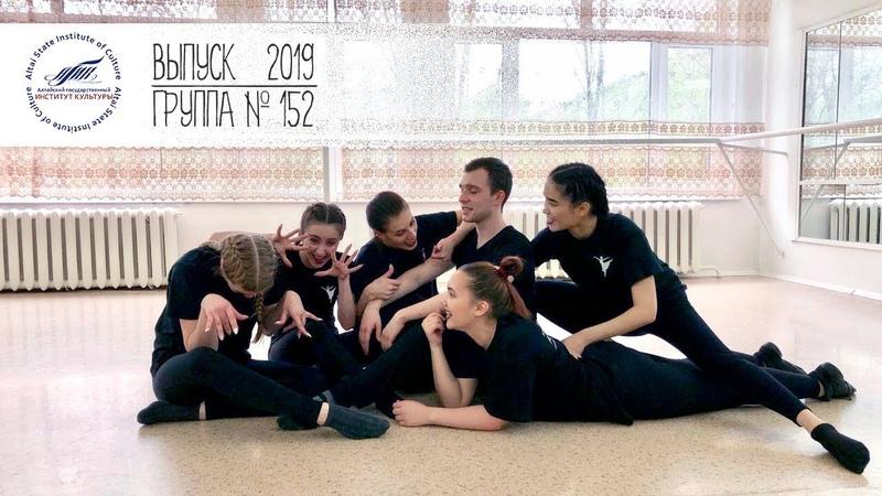 Группа ПТБ 152 АГИК 2019