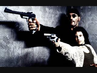 Леон киллер 1997 популярный фильм