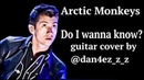 Arctic Monkeys - Do i wanna know? [Guitar cover by @dan4ez_z_z]