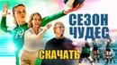 Спортивная драма - Сезон Чудес (2018) - Скачать Фильм.