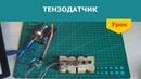 Подключение тензодатчика к Arduino