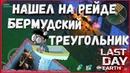 ➤LDOE➤➤ ПОПАЛ В КУРЯТНИК ➤➤ БАГ БЕРМУДСКИЙ ТРЕУГОЛЬНИК➤➤last day on earth survival 1.11.5