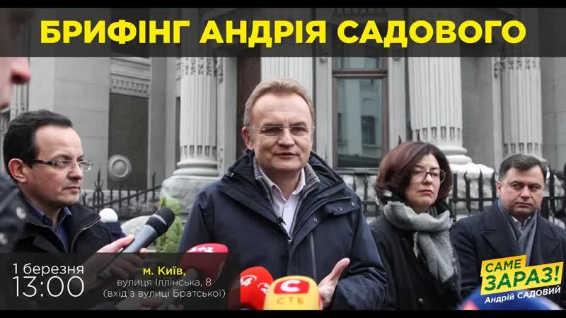 Андрiй Садовий зняв свою кандитатуру на користь Анатолiя Гриценко