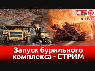 Запуск бурильного комплекса на Нежинском ГОК | СТРИМ
