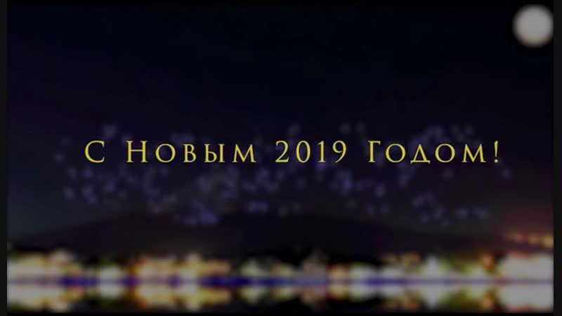 RFG поздравляет с 2019-м годом!