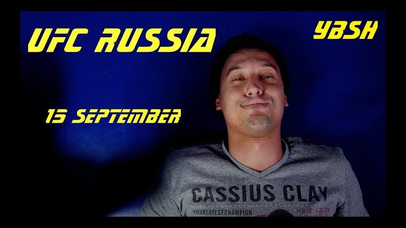 Yeah Boy Show и UFC RUSSIA интервью Олейника