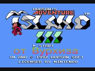 Adventure Island III (NES)остров приключений 3 от Вурхиза!