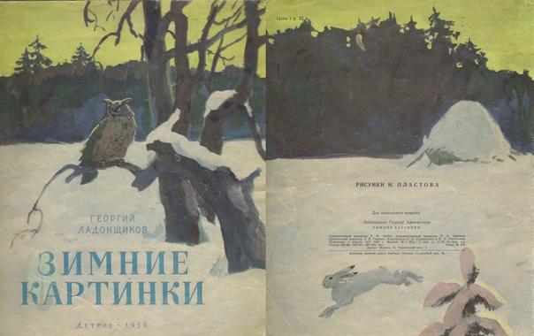 Картинка ладонщиков зимняя