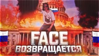 FACE ВОЗВРАЩАЕТСЯ | MORGENSHTERN | ЛСП | GUF | ST x Ленинград | SCHOKK | ГНОЙНЫЙ  #RapNews 365