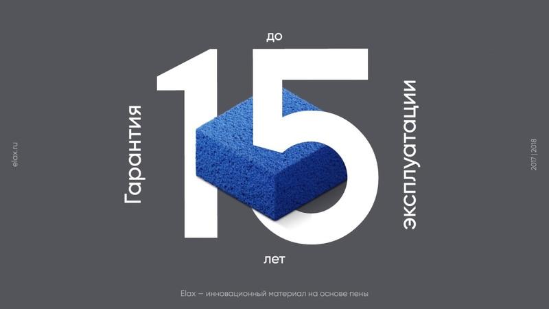 Elax™ инновационный наполнитель для мягкой мебели от компании Эгида