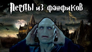 """Перлы из фанфиков о """"Гарри Поттере""""  Часть 3"""