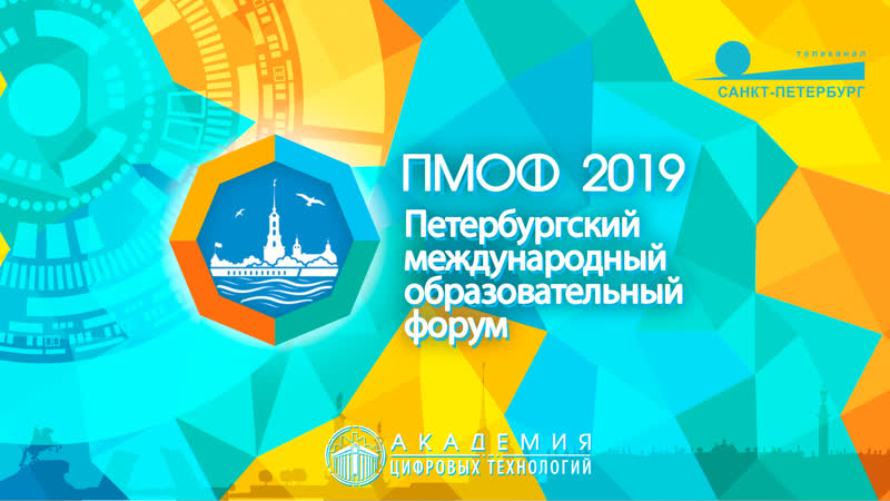 Сюжет телеканала Санкт Петербург ПМОФ 2019