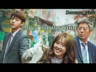 [Оригинал] Мисс Хамурапи - 12 серия, 2018