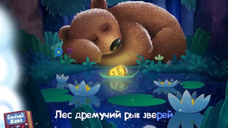 Засыпаем вместе с Бурёнкой Дашей Колыбельные Бурёнка Даша Сборник Песенки для детей