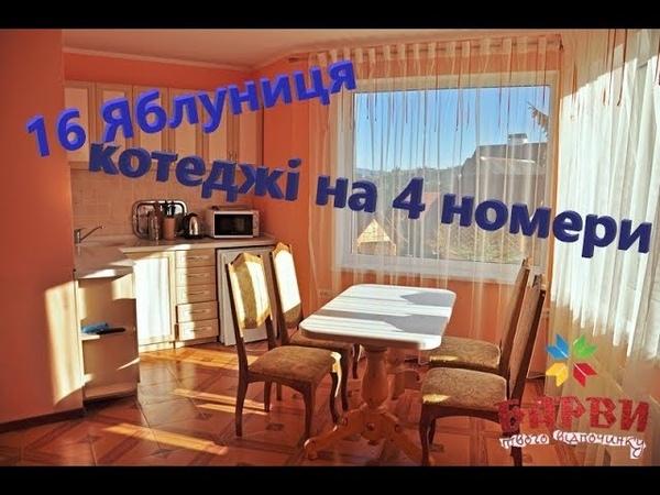 16 Яблуниця котеджі на 8 10 людей біля Буковель Снять посуточно жилье в Карпатах