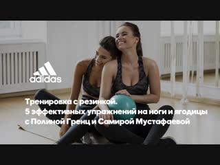 5 упражнений с фитнес резинкой с Полиной Гренц и Самирой Мустафаевой   Тренировки adidas Women