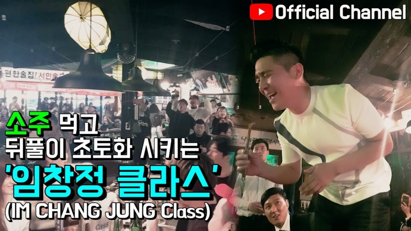 임창정 '형 목 안쉬어 ' 하루종일 콘서트부터 뒤풀이까지 노래만 부른 나 창정 IM CHANG JUNG K pop Live Concert