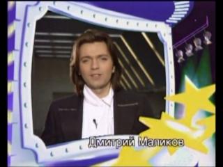 Дмитрий Маликов - Звезда моя далёкая (Песня года 1998 Отборочный Тур)