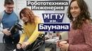 Бауманка ОБЗОР Робототехника Гоночные машины Космос МГТУ им Баумана