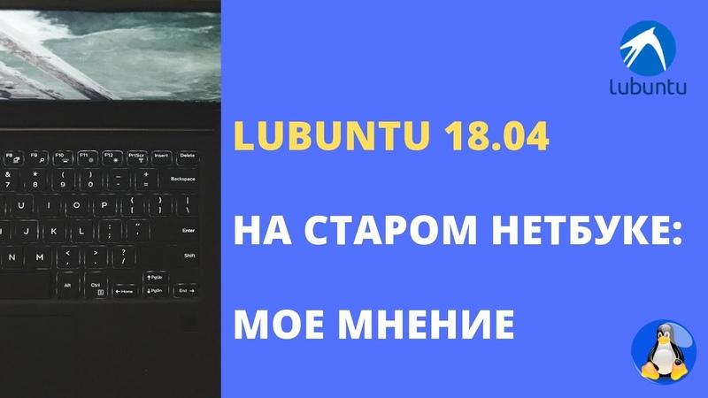 Lubuntu 18 04 на старом нетбуке небольшой обзор и мое мнение