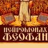 Нейромонах Феофан| Пермь 07.04 | Michurin