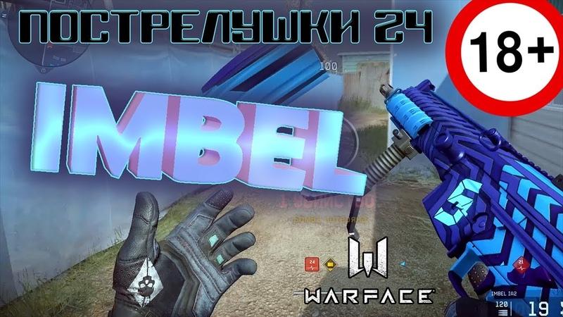 24 Пострелушки (Warface) IMBEL IA2