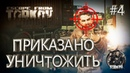 ПРИКАЗАНО УНИЧТОЖИТЬ ► Escape From Tarkov ► Будни Таркова 4